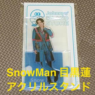Johnny's - Snow Man アクリルスタンド アクスタ 20'夏 目黒蓮