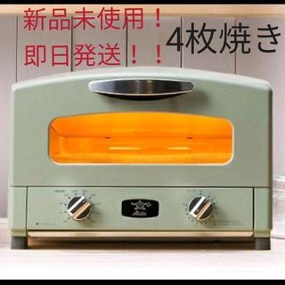 アラジン グラファイトグリル&トースター4枚焼き CAT-G13A(G)
