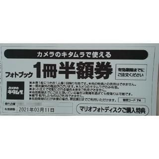 Kitamura - カメラのキタムラ フォトブック スタジオマリオ