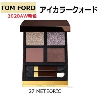 TOM FORD - 新品♡TOM FORD トムフォード 限定アイカラークォード27 メテオリック