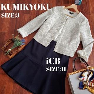 kumikyoku(組曲) - 組曲 ツイード ノーカラージャケットアイシービー スカート セット