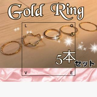 ゴールドリング 5本セット 可愛い オシャレ トゥリング♡