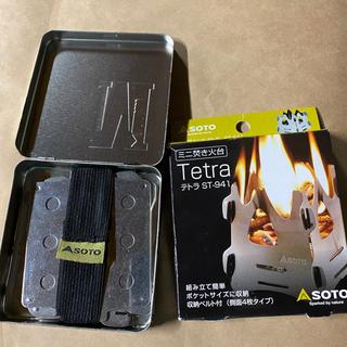 シンフジパートナー(新富士バーナー)のSOTO ミニ焚き火台にぴったりのケース BE-PAL付録焚き火台にも使用可能!(ストーブ/コンロ)