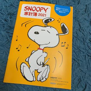 スヌーピー(SNOOPY)のレタスクラブ  スヌーピー   家計簿 2021年(住まい/暮らし/子育て)
