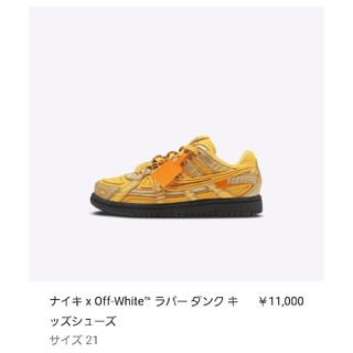 NIKE - 21 NIKE Off-White Rubber Dunk ラバーダンク キッズ