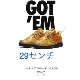 NIKE - OFF-WHITE×NIKE AIR RUBBER DUNK ラバーダンク