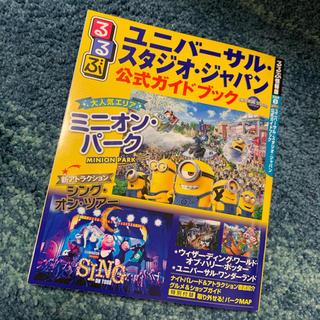 ユニバーサルスタジオジャパン(USJ)のるるぶ USJ ガイドブック(地図/旅行ガイド)