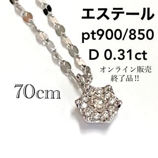 エステール pt850 pt900 ダイヤモンド 0.31ct ネックレス