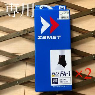 ザムスト(ZAMST)のZAMST 足首サポーター ソフトサポート FA-1 (バレーボール)