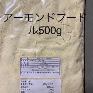 アーモンドプードル 500g