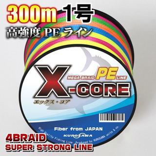 高強度PEラインX-CORE 1号18lb 300m巻き!5色マルチカラー(釣り糸/ライン)