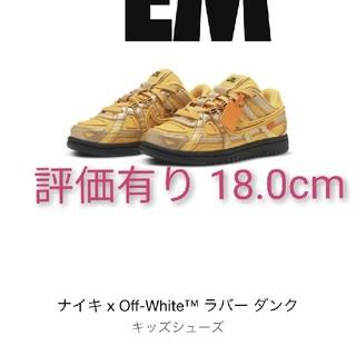 OFF-WHITE - 18.0cm ラバーダンク キッズ NIKE × Off-White オフホワイ