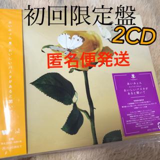 あいみょん おいしいパスタがあると聞いて 初回限定盤 アルバム CD