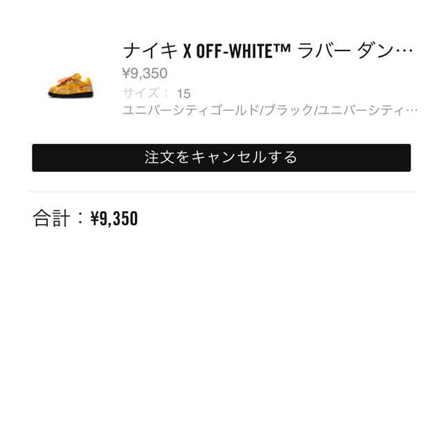 NIKE(ナイキ)の最安値OFF-WHITE×NIKE AIR RUBBER DUNK 15センチ キッズ/ベビー/マタニティのキッズ靴/シューズ(15cm~)(スニーカー)の商品写真