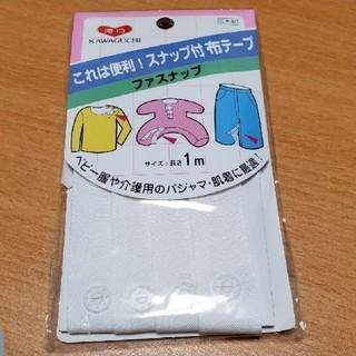 新品☆スナップ付き布テープ☆ハンドメイド スナップ