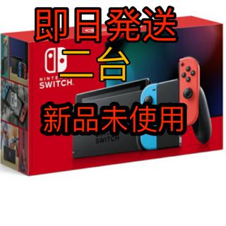 ニンテンドースイッチ(Nintendo Switch)の二台 新品未開封★Switch 任天堂スイッチ 本体 ネオン ニンテンドウ(家庭用ゲーム機本体)