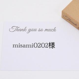misami0202様専用 ホワイト(その他)