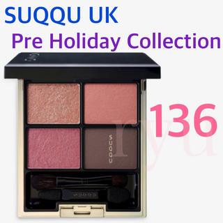 SUQQU - 新品 SUQQU UK デザイニングカラーアイズ 136