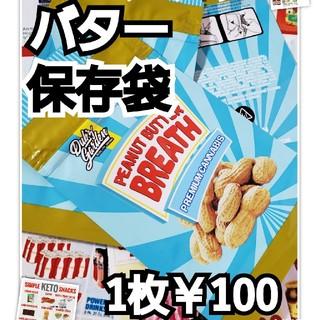 デコパーツ♡ピーナッツバター柄保存袋