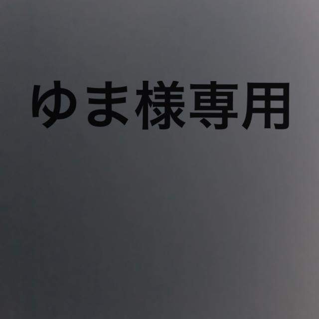 ゆま様専用 コスメ/美容のコスメ/美容 その他(その他)の商品写真