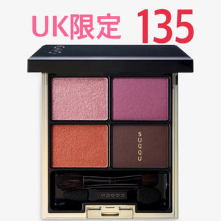 SUQQU - SUQQU デザイニング カラー アイズ 135 Hikaretsutsumi