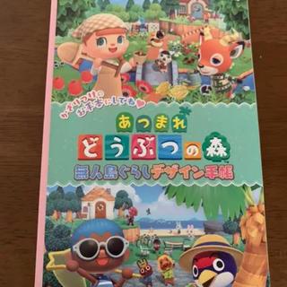 ニンテンドウ(任天堂)のあつまれどうぶつの森 デザイン手帳(キャラクターグッズ)