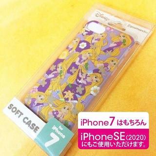ラプンツェル(ラプンツェル)のディズニー ラプンツェル iPhoneSE/7 スマホケース DN388D(iPhoneケース)