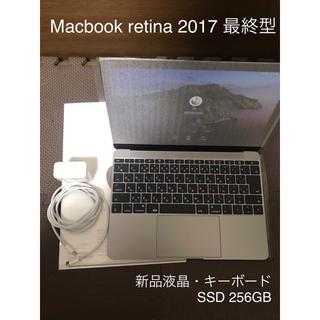 Mac (Apple) - Macbook retina 12インチ 2017 256GB/新品液晶