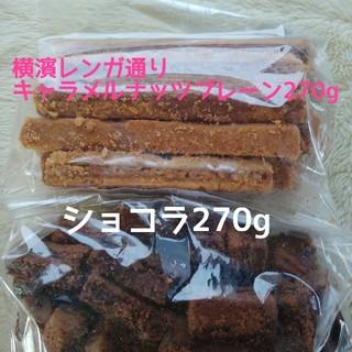 横濱レンガ通りキャラメルナッツ270gとショコラ270g