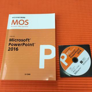 モス(MOS)のユーキャンMOS パワーポイント教材セット(資格/検定)