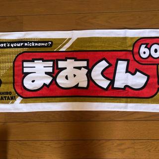 ハンシンタイガース(阪神タイガース)の阪神タイガース2020シークレットネームタオル(応援グッズ)
