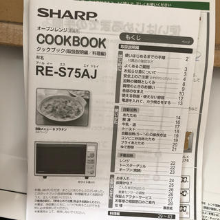 SHARP - SHARPオーブンレンジ