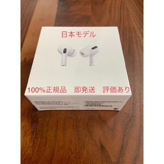 Apple - 【 即発送】AirPods Pro MWP22J/A 国内正規品