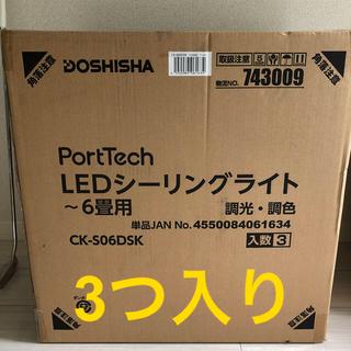 ドウシシャ(ドウシシャ)のドウシシャ LEDシーリングライト 新品 3つセット(天井照明)
