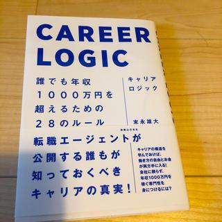 キャリアロジック 誰でも年収1000万円を超えるための28のルール(ビジネス/経済)