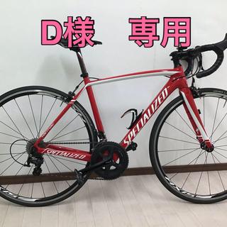 スペシャライズド(Specialized)のスペシャライズド 2015 ロードバイク 値下げ中(自転車本体)