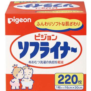 ピジョン(Pigeon)のソフライナー 100枚以上(その他)