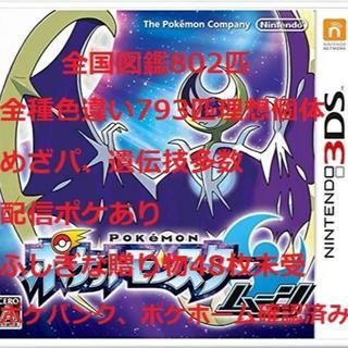 ポケモン - ポケモンムーン ポケットモンスタームーン ソフト