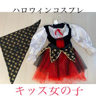 海賊コスプレ(女の子用)Mサイズ(110-120cm)