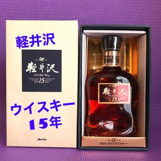 軽井沢 ウイスキー 15年メルシャン