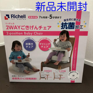 Richell - 新品 未開封 リッチェル 2WAYごきげんチェアK ホワイト Richell