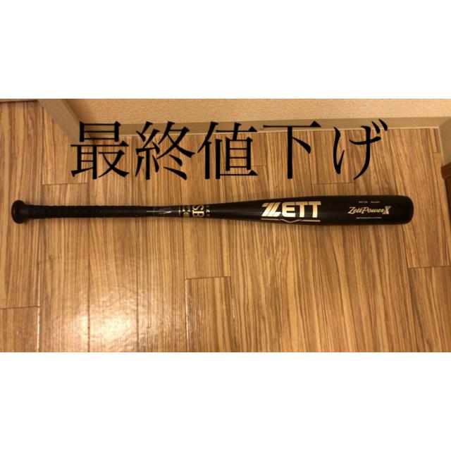 ZETT(ゼット)のゼットパワーX 一般軟式用 スポーツ/アウトドアの野球(バット)の商品写真