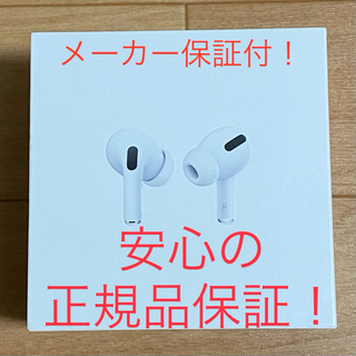 Apple - 【正規品】Air Pods Pro 【メーカー保証アリ】