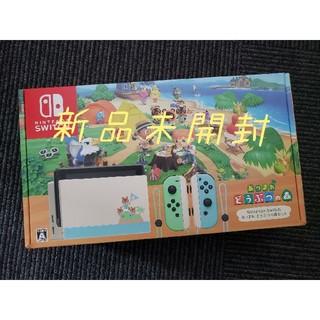 Nintendo Switch - 新品未開封 どうぶつの森 Nintendo switch セット
