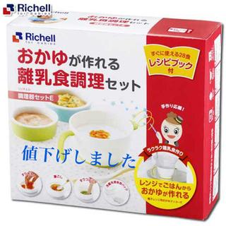 Richell - リッチェル おかゆが作れる離乳食調理セット