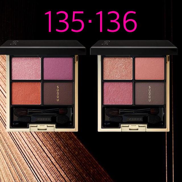 SUQQU(スック)のSUQQU スック デザイニングカラーアイズ 135 136 アイシャドウ  コスメ/美容のベースメイク/化粧品(アイシャドウ)の商品写真