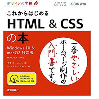 これからはじめる HTML&CSSの本 Windows10&macOS対応版