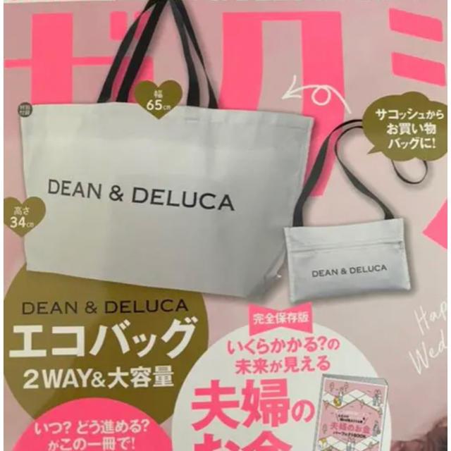 DEAN & DELUCA(ディーンアンドデルーカ)のゼクシィ付録 11月号 DEAN&DELUCA 2WAYエコバッグ レディースのバッグ(エコバッグ)の商品写真