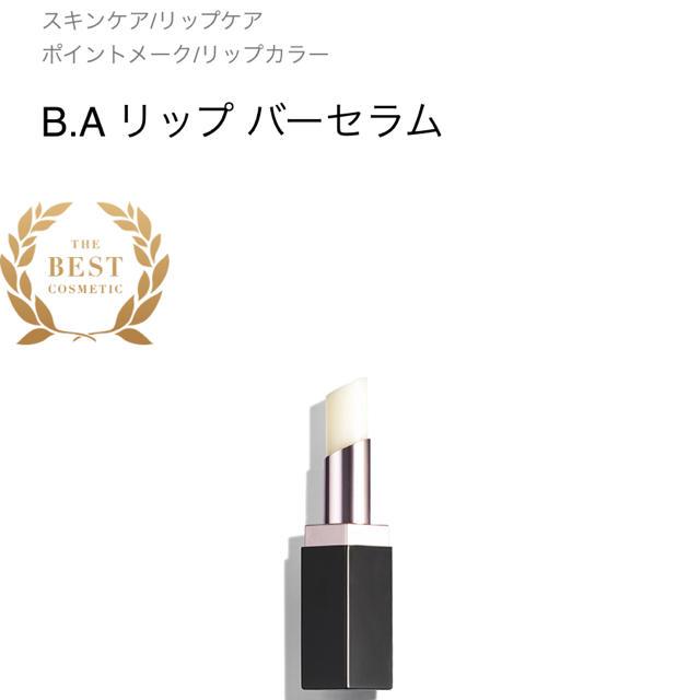 POLA(ポーラ)のB.A リップ バーセラム コスメ/美容のスキンケア/基礎化粧品(リップケア/リップクリーム)の商品写真