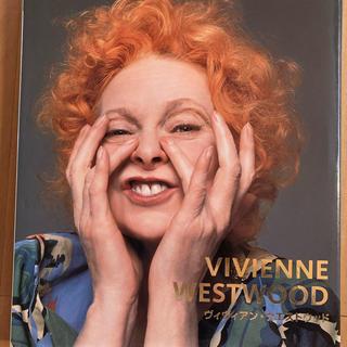 ヴィヴィアンウエストウッド(Vivienne Westwood)のヴィヴィアン・ウェストウッド画集(アート/エンタメ)